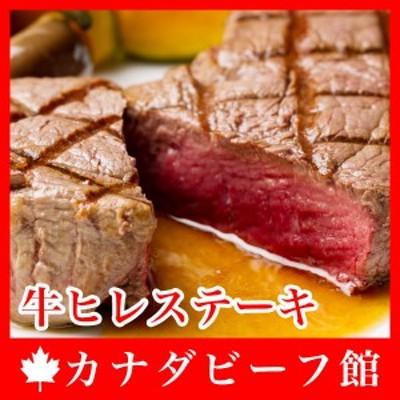 【ステーキ】牛ヒレステーキ約160g!ほどけるようなやわらかさをお楽しみください。贈り物 ギフト お祝い