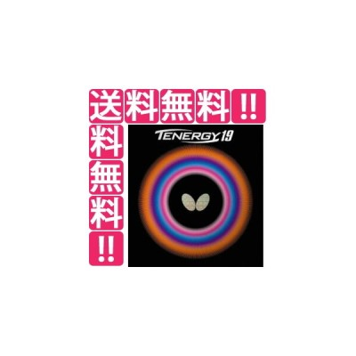 バタフライ BUTTERFLY テナジー19 卓球ラバー [カラー:ブラック] [サイズ:中] #06090-278