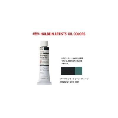 ホルベイン油絵具6号(20ml) H080 パーマネントグリーンディープ