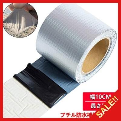ブチルテープ ひび割れ 補修テープ 亀裂 修理 防水 粘着テープ シーラントテープ 防水 強力粘着 壁 屋根 配管