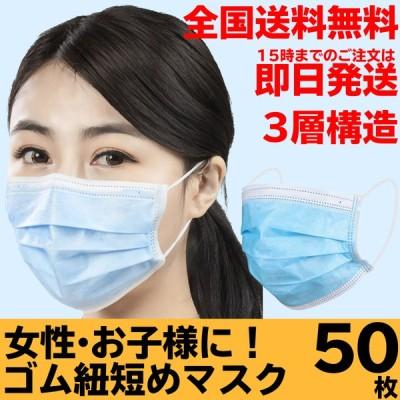 【ゴム紐短め】マスク 50枚入り 女性・お子様向け 送料無料 即日発送 3層構造 衛生マスク 使い捨て 不織布 立体プリーツ ブルーマスク