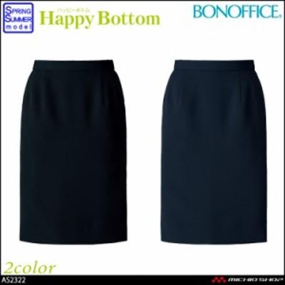 事務服 制服 BONMAX ボンオフィス タイトスカート AS2322 A201シリーズ