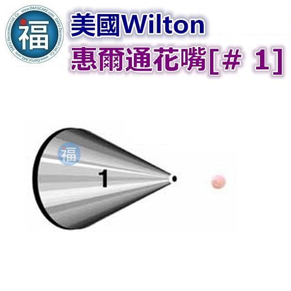 美國正版 Wilton 惠爾通 花嘴 【#1】 1號花嘴 寫字 拉線 圓口花嘴 Round Tip