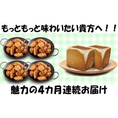 【4カ月連続】コッペん道土の塩パン・食パン 詰合せ