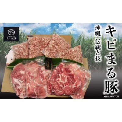 【キビまる豚】切り落とし&ミンチ 4kgセット