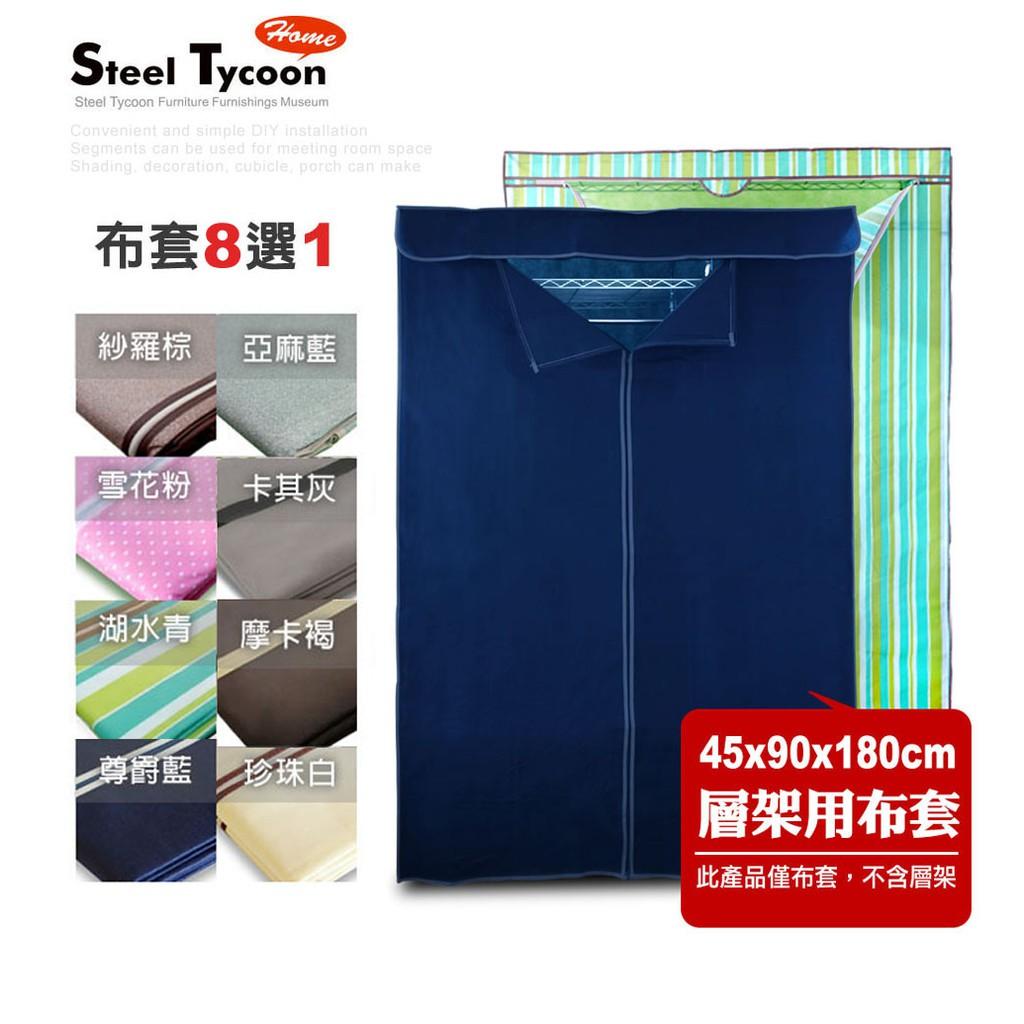 衣櫥防塵套布套/8款任選-適用45x90x180cm鐵架(可超取)-STEEL TYCOON