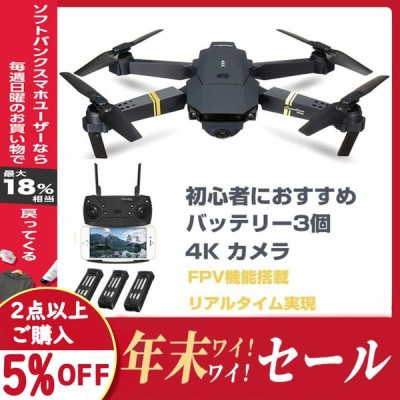 ドローン ドローン カメラ付き 小型 720p/1080p/4K HD カメラ バッテリー3個 空撮 スマホで操作可 WIFI FPV リアルタイム 高度維持 E58