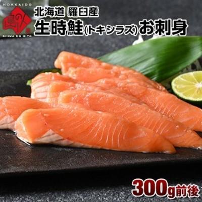 北海道 羅臼産 生時鮭(トキシラズ) お刺身 300g前後