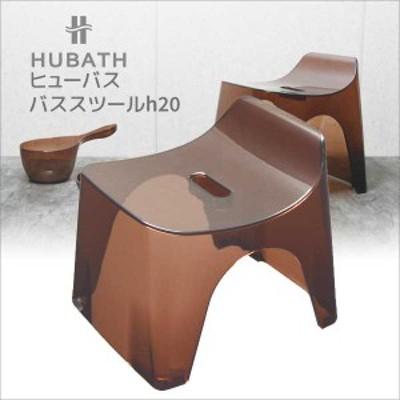 ◎シンカテック ヒューバスクリアー バススツールh20 クリアーブラウン HucBr 風呂椅子 バスチェア お風呂 イス シンプル