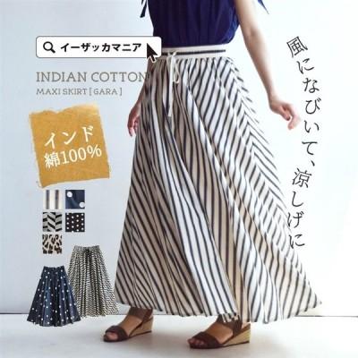 スカート 夏 ロングスカート レディース ボトムス 涼しい 大きいサイズ 綿100 インドコットン ふんわり マキシスカート インドコットン