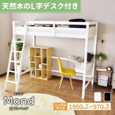 天然木 ロフト ベッド ベット ベッドフレーム シングル 宮台 高さ 4段階 木製 パイン材 スノコ モントS 北欧 プレゼント