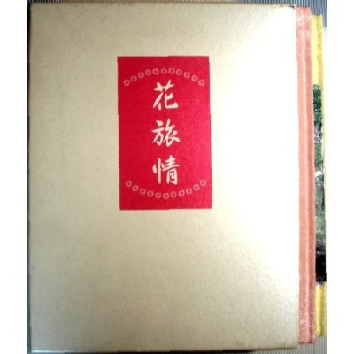 【中古】花旅情 上巻(春)・下巻(夏・秋・冬) 美品