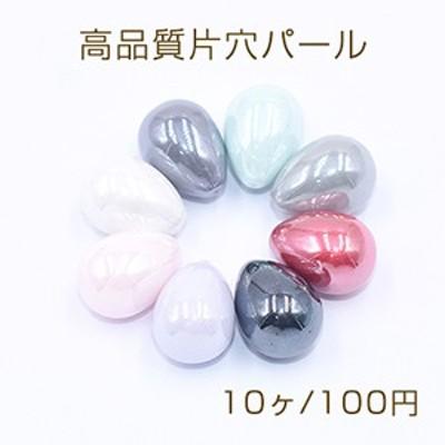 高品質片穴パール 雫 10×14mm 塗装【10ヶ】