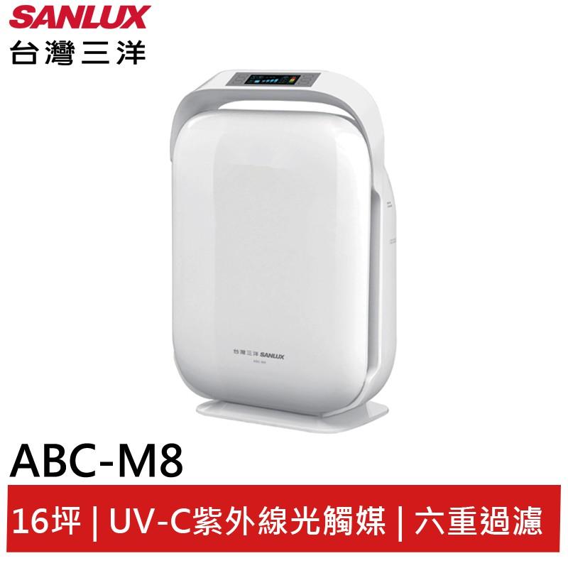 台灣三洋空氣清淨機 ABC-M8 (聊聊享優惠)