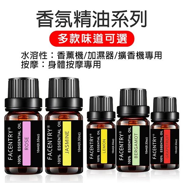 FACENTRY 香薰香氛精油系列 10ml 水氧機 加濕器 按摩(水溶性/按摩)