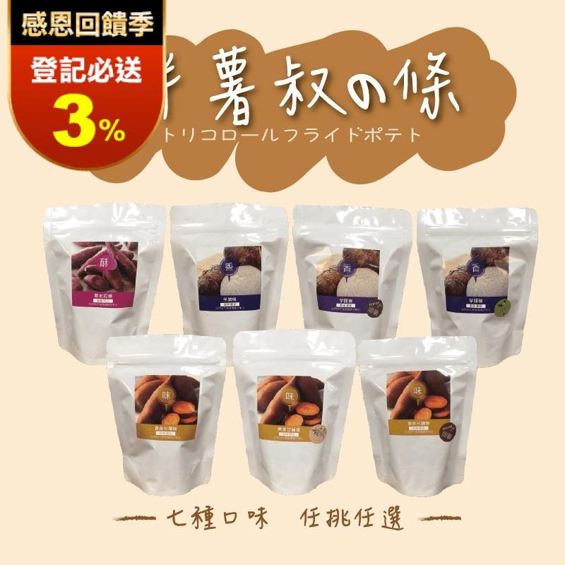 胖薯叔美味大匯集 豐富膳食纖維/酥脆爽口/健康零負擔