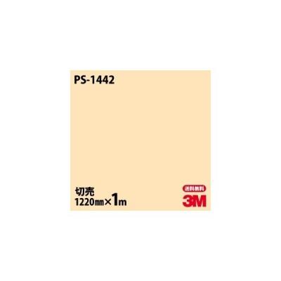 ★ダイノックシート 3M ダイノックフィルム PS-1442 ソリッドカラー 無地 単色 1220mm×1m単位 車 壁紙 インテリア リフォーム クロス カッティングシート