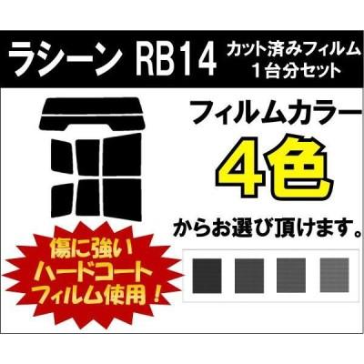 カーフィルム カット済み 車種別 スモーク ラシーン RB14 リアセット