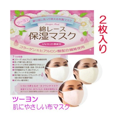 洗える マスク 不織布使用ツーヨンスクワラン酸配合繊維使用 綿レース保湿マスク2枚入り無地・ふつうサイズ・抗ウイルスフィルター6枚付