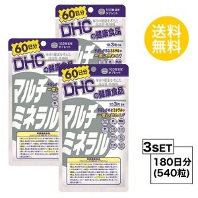 【3個セット】 DHC マルチミネラル 60日分×3パック (540粒) ディーエイチシー 栄養機能食品(カルシウム・鉄・亜鉛・銅・マグネシウム
