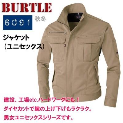 作業服 作業着 ジャケット 6091 バートル BURTLE 秋冬