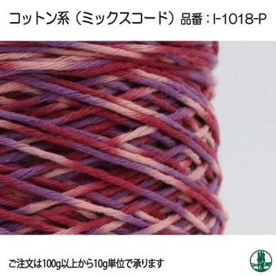 毛糸 極太 アヴリル毛糸 I-1018-P ミックスコード 10g  綿 コットン 取寄商品