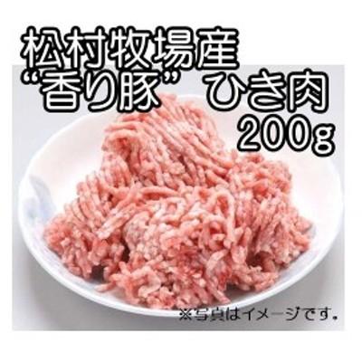 松村牧場 香り豚 ひき肉 200g 要冷蔵便 ブランド豚