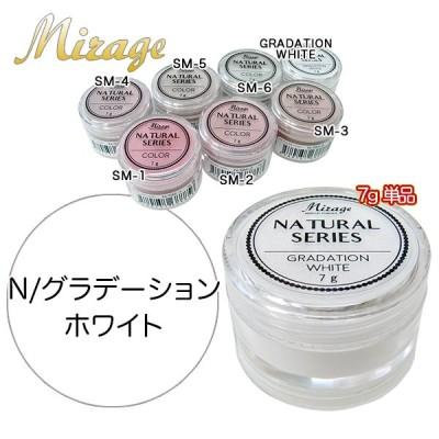 ミラージュN/グラデーションホワイト 7g単品