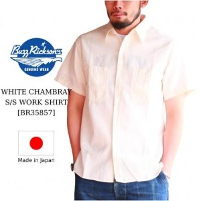 Buzz Ricksons バズリクソンズ WHITE CHAMBRAY S/S WORK SHIRT シャンブレーワークシャツ オフホワイト メンズ アメカジ 日本製 デニムジ