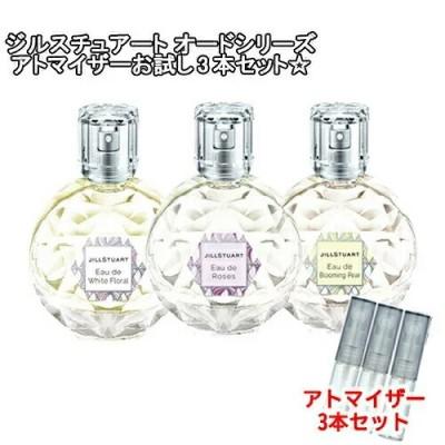 ジルスチュアート オード シリーズ  香水 お試し 3本セット アトマイザー  ★ オードロージーズ オードホワイトフローラル オードブルーミングペアー 各1.5mL