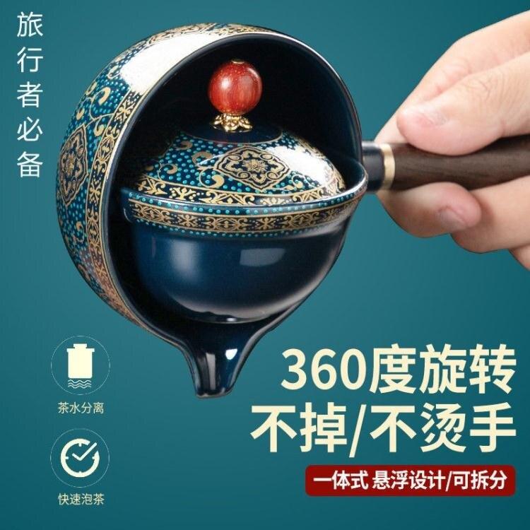 逍遙泡茶壺旋轉便攜式陶瓷功夫旅行茶具套裝家用戶外商務節日禮品 快速出貨