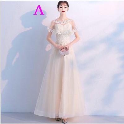 送料無料 ブライズメイド 花嫁 二次会 プリンセス パーティードレス ウエディング 結婚式 フィッシュテールスカート