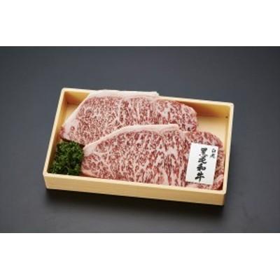 牛肉 ステーキ 白老牛 サーロインステーキ200g×2枚 ギフト セット 詰め合わせ 贈り物 贈答 産直 内祝い 御祝 お祝い お礼 返礼品 贈り