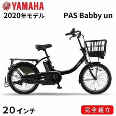 電動自転車 ヤマハ 電動アシスト自転車 子供乗せ PAS Babby un 20インチ 3段変速ギア パス バビー アン 2020年 PA20EGB0J ピュアホワイト