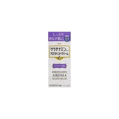 ケラチナミンコーワ アロマハンドクリーム ラベンダーの香り 30g 興和 返品種別B