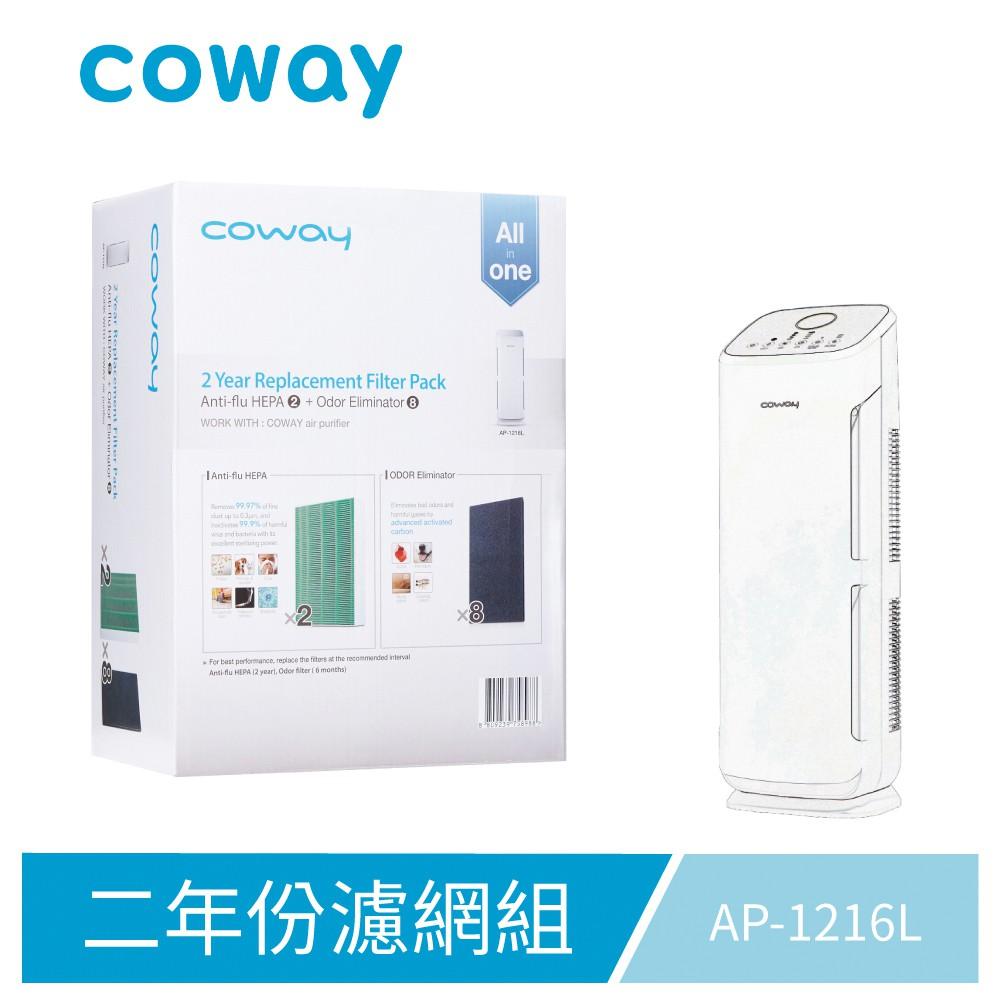 Coway  原廠耗材 二年份濾網(適用AP-1216L 空氣清淨機)
