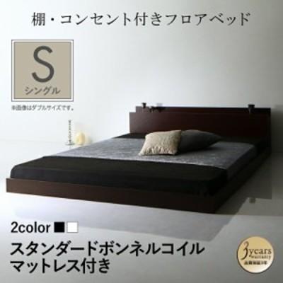 棚 ベッド ベット 入学祝 棚付き 宮付き Skytor シングル スカイトア ローベッド ワンルーム 木製ベッド ロータイプ 低いベッド