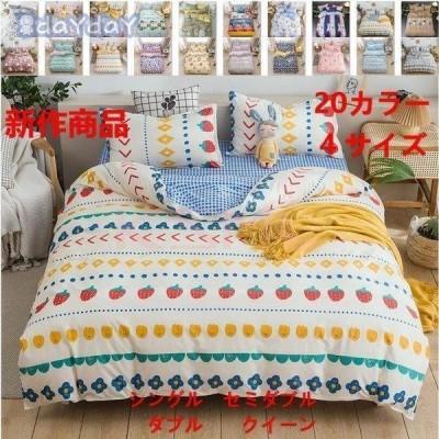 布団カバー 3点セット シングル 150x210cm シーツカバー 寝具セット 枕カバー 掛けカバー ベッド用 洋式和式兼用 洗える 北欧風 柔らかい 防ダニ 抗菌防臭