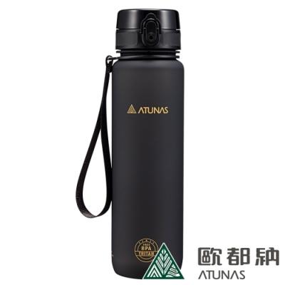 【ATUNAS 歐都納】戶外玩咖Tritan運動水瓶/水壺/環保杯/彈蓋式/1000ML/A1KTBB05N黑