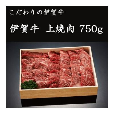 伊賀牛 上焼肉750g