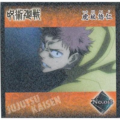 【No.012 虎杖悠仁】 呪術廻戦 シールコレクション