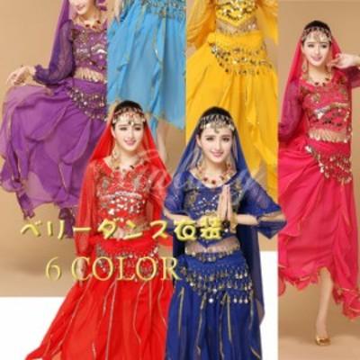 ベリーダンス衣装 インドダンス 舞台 長袖 6色 セット コスチューム hy0045