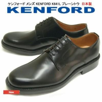 【送料無料】 ケンフォード メンズ ビジネスシューズ K641L プレーントゥ 定番 靴幅3E 天然皮革 通勤 ブラック 黒 靴 日本製