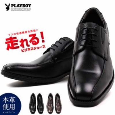 PLAYBOY プレイボーイ 走れるビジネスシューズ メンズ 本革 撥水 軽量 防滑 屈曲性 レースアップ 黒 3e 靴 ビジネスシューズ メンズ フォ