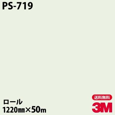 ★ダイノックシート 3M ダイノックフィルム PS-719 シングルカラー 1220mm×50mロール 車 壁紙 キッチン インテリア リフォーム クロス カッティングシート