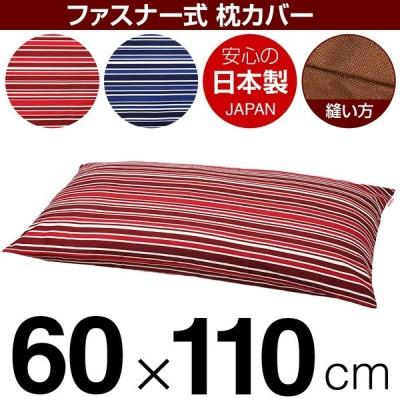 枕カバー 60×110cmの枕用 トリノストライプ綿100% ファスナー式 ぶつぬいロック仕上げ 日本製 国産 枕カバー 枕 カバー 綿 100% 生地 まくら マクラ