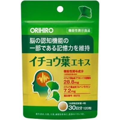 オリヒロ 機能性表示食品イチョウ葉エキス 120粒