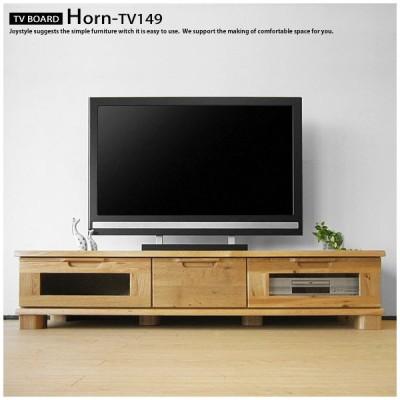 【開梱設置配送】幅149cm ナラ材 ナラ無垢材 天然木 木製 高さ32cmのロータイプのテレビボード Horn-TV149