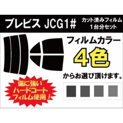 トヨタ ブレビス カット済みカーフィルム JCG1# 1台分 スモークフィルム 1台分 リヤーセット