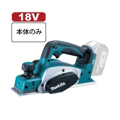 マキタ 充電式カンナKP180DZ  18V 本体のみ バッテリ、充電器別売